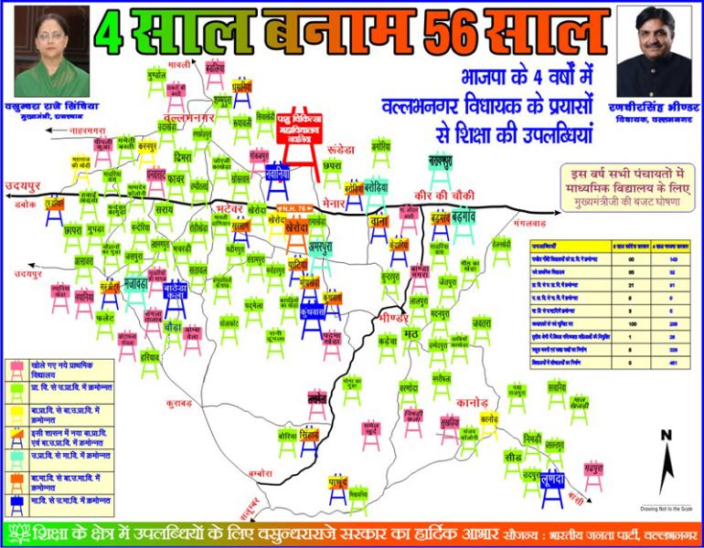 bhindar-education-add